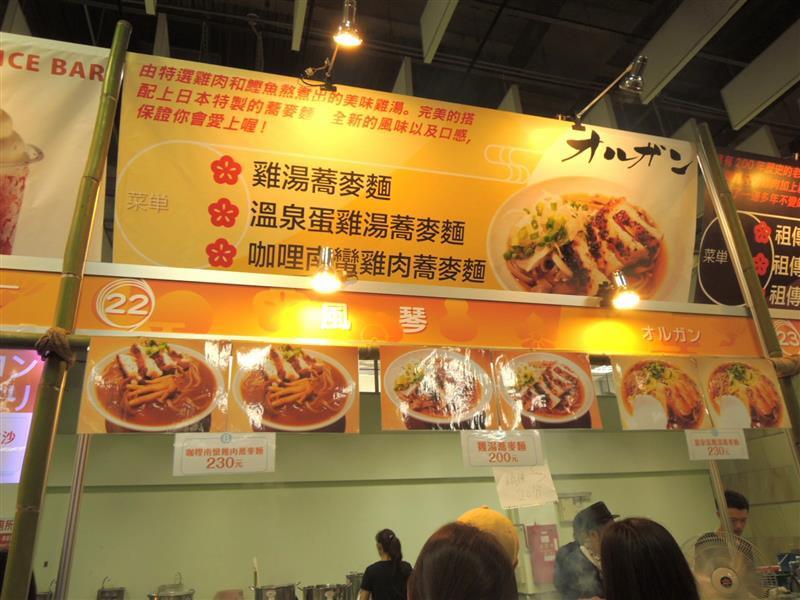 日本排隊美食展058.jpg