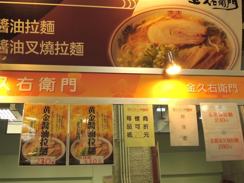 日本排隊美食展063.jpg