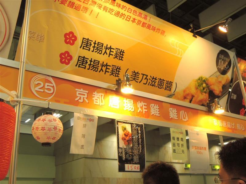 日本排隊美食展064.jpg