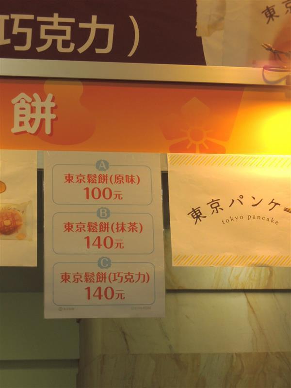 日本排隊美食展067.jpg