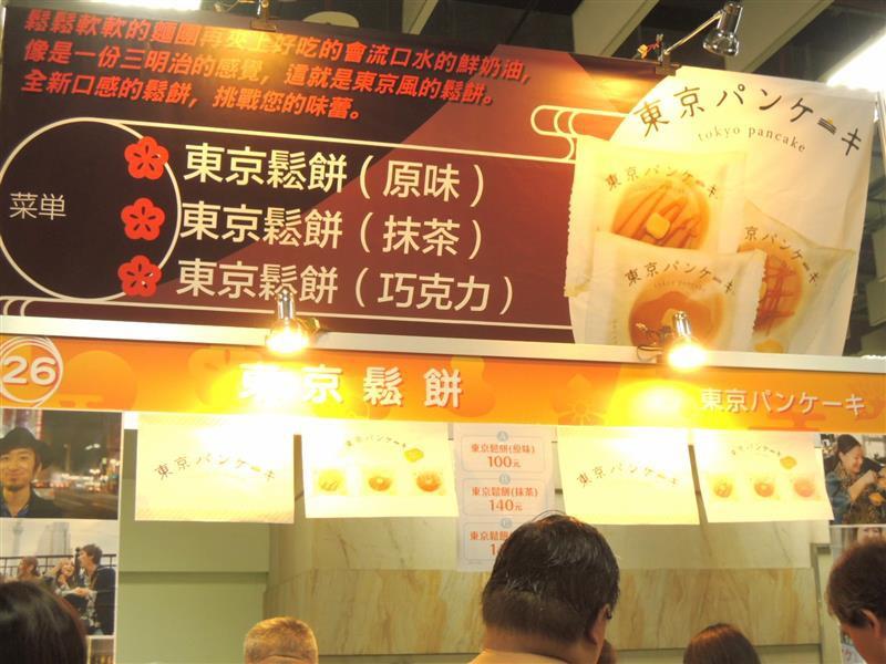 日本排隊美食展066.jpg