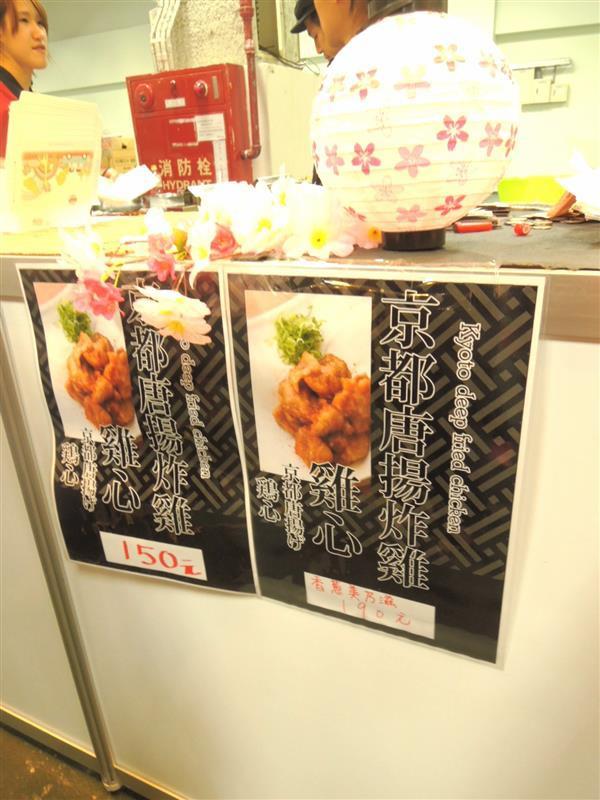 日本排隊美食展069.jpg