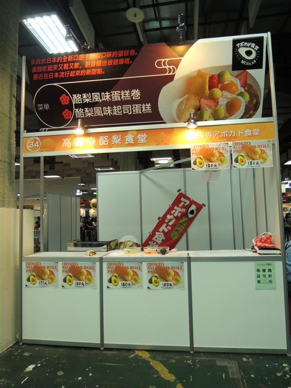 日本排隊美食展076.jpg