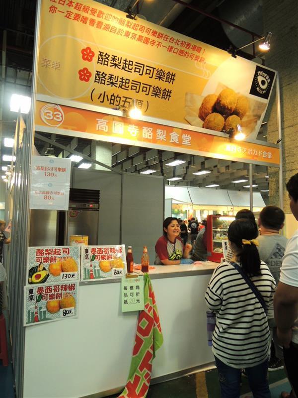 日本排隊美食展078.jpg