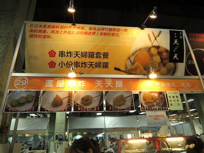 日本排隊美食展089.jpg