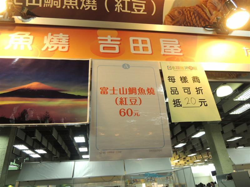 日本排隊美食展092.jpg