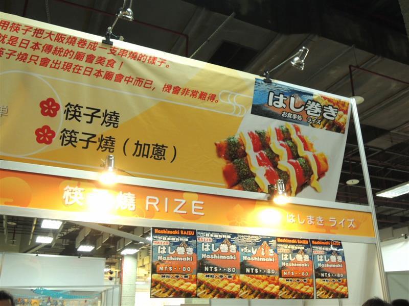 日本排隊美食展094.jpg