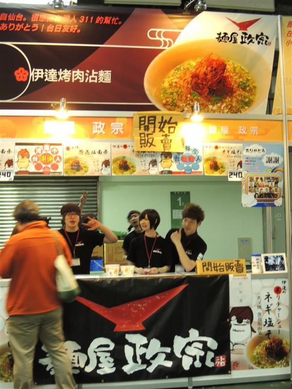 日本排隊美食展127.jpg