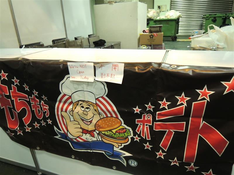 日本排隊美食展128.jpg