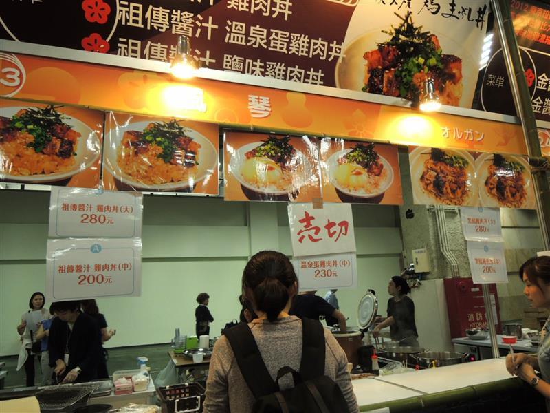 日本排隊美食展134.jpg