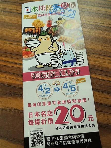 日本排隊美食展142.jpg