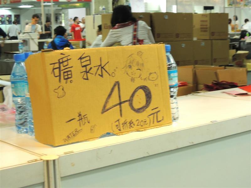 日本排隊美食展144.jpg