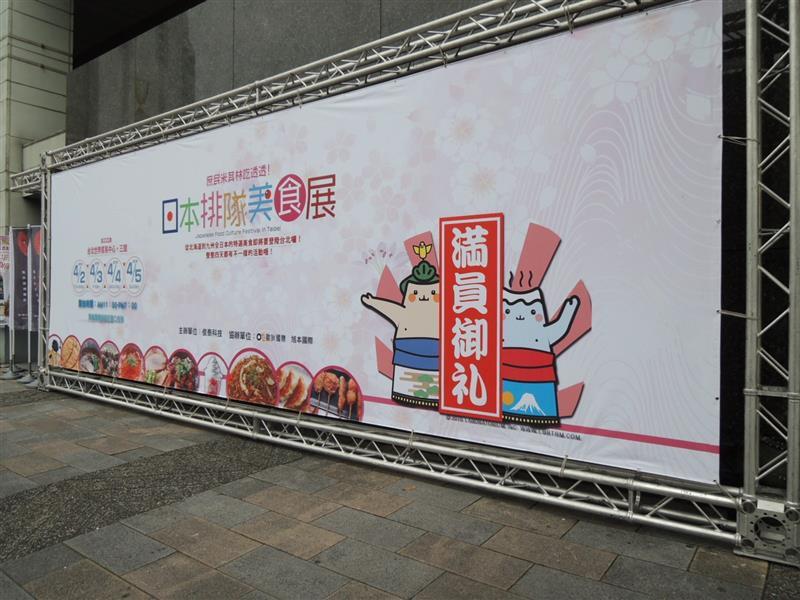 日本排隊美食展145.jpg