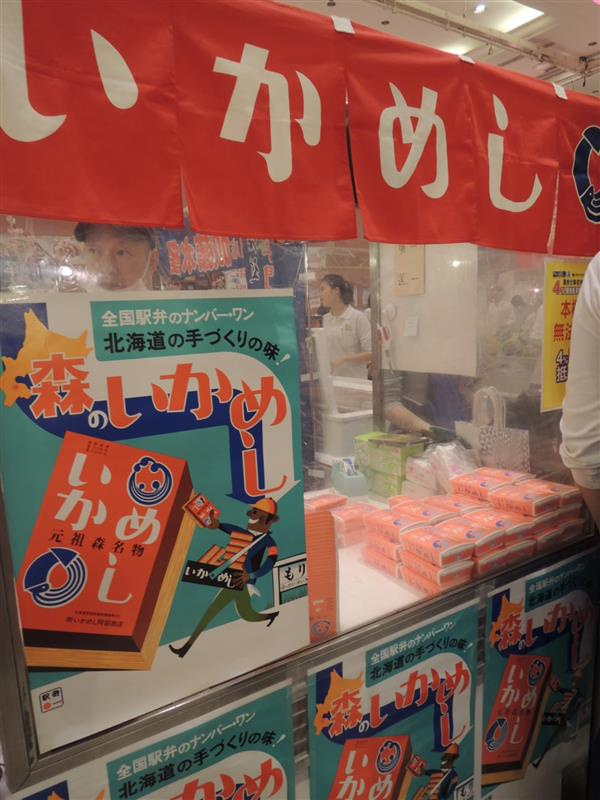 sogo 北海道美食展001.jpg