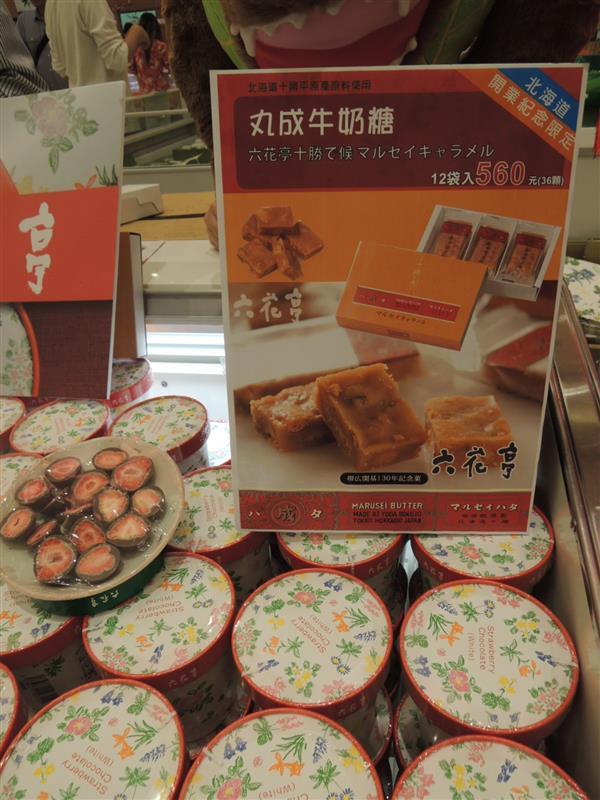 sogo 北海道美食展005.jpg