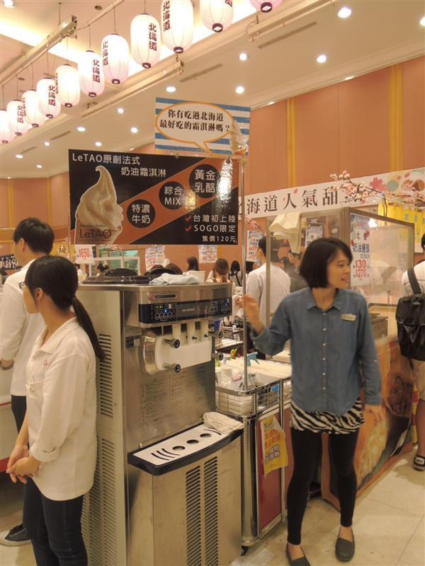 sogo 北海道美食展012.jpg
