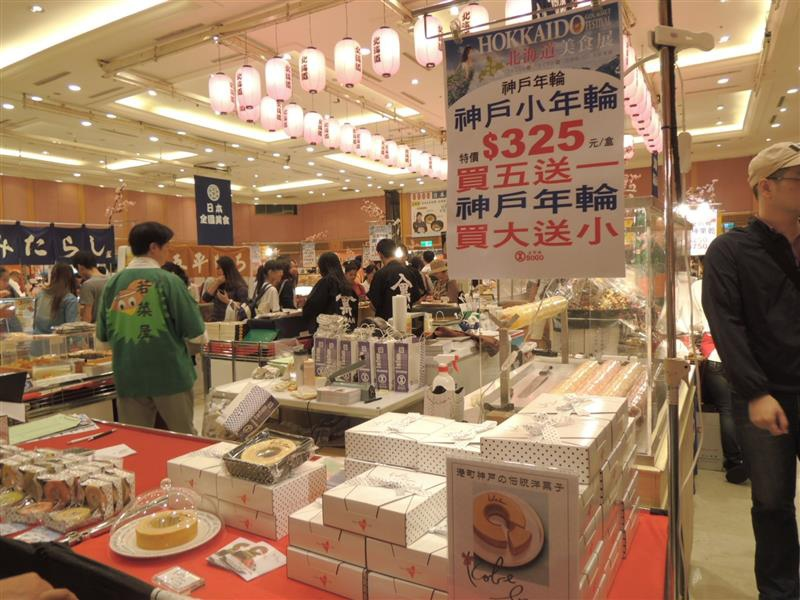 sogo 北海道美食展019.jpg