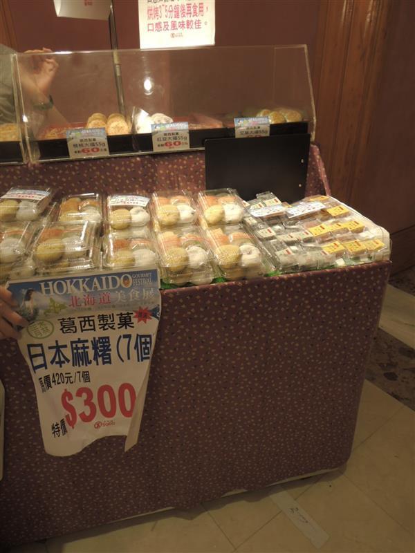 sogo 北海道美食展017.jpg