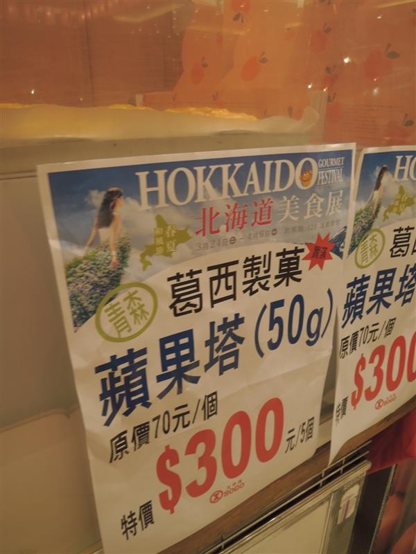 sogo 北海道美食展021.jpg