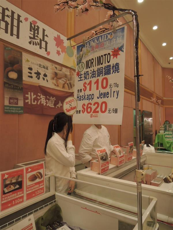 sogo 北海道美食展057.jpg