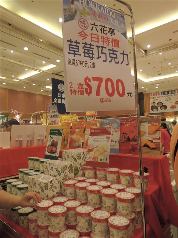 sogo 北海道美食展077.jpg