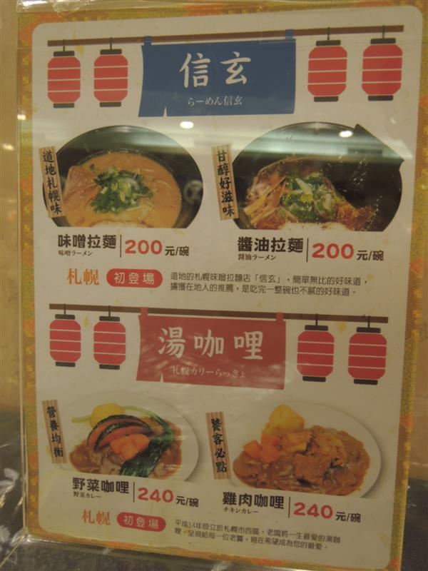 sogo 北海道美食展084.jpg