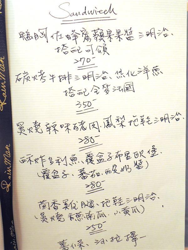 雨人麵包餐館023.jpg