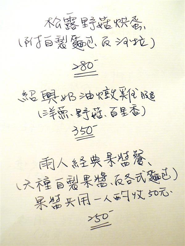 雨人麵包餐館024.jpg