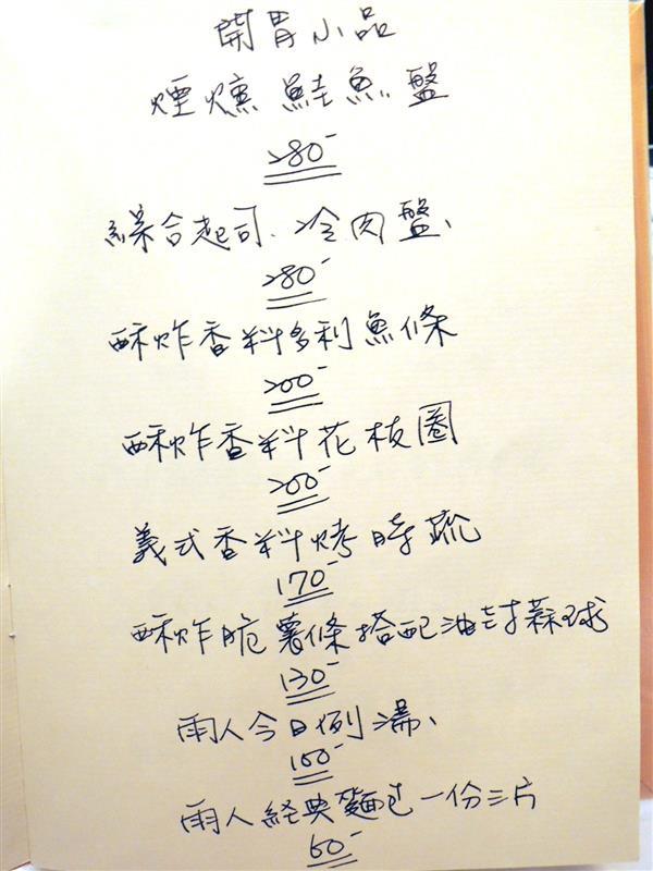 雨人麵包餐館028.jpg
