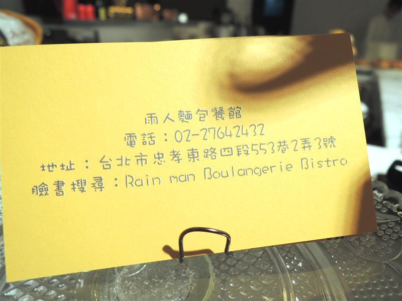 雨人麵包餐館050.jpg