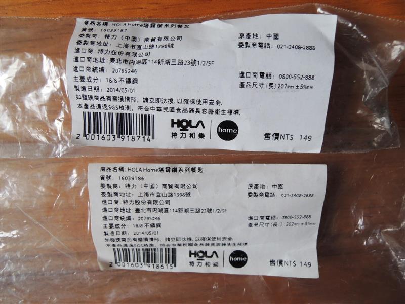 HOLA 刀叉筷匙056.jpg