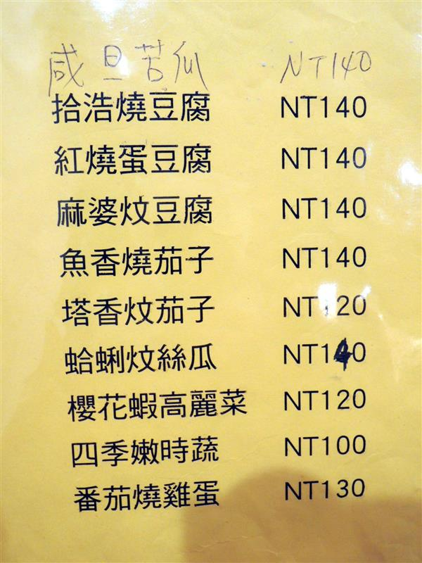 拾浩食堂017.jpg