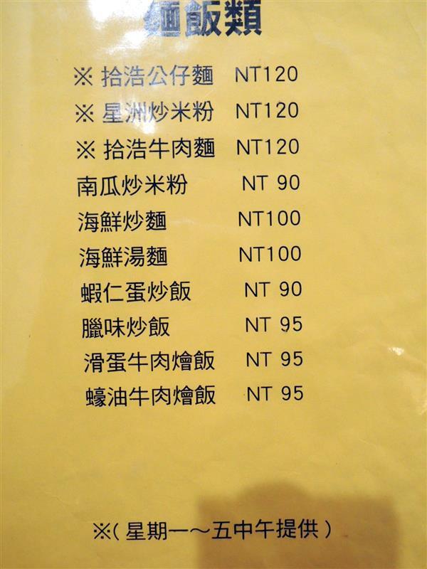 拾浩食堂020.jpg