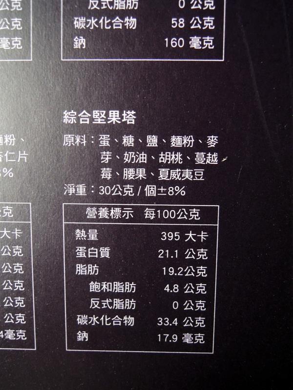 漢坊餅藝 綜合堅果塔006.jpg