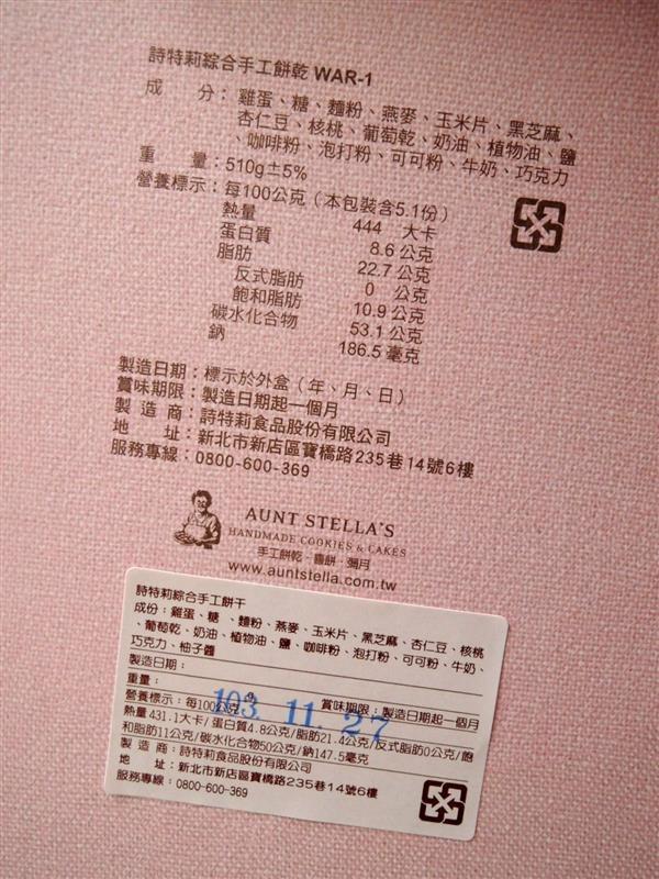 詩特莉餅乾喜餅028.jpg