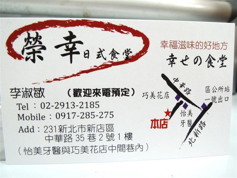 榮幸日式食堂018.jpg