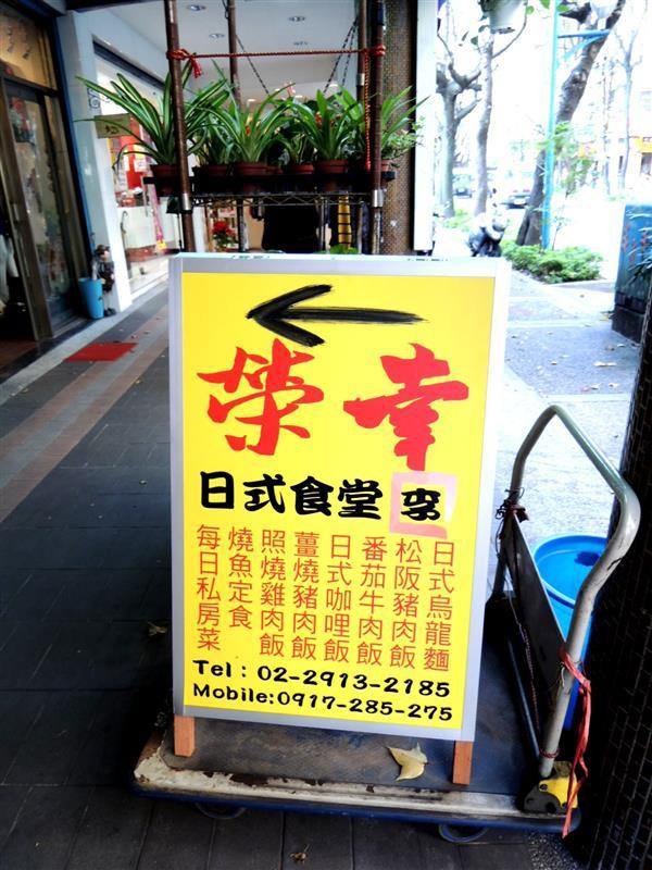 榮幸日式食堂023.jpg