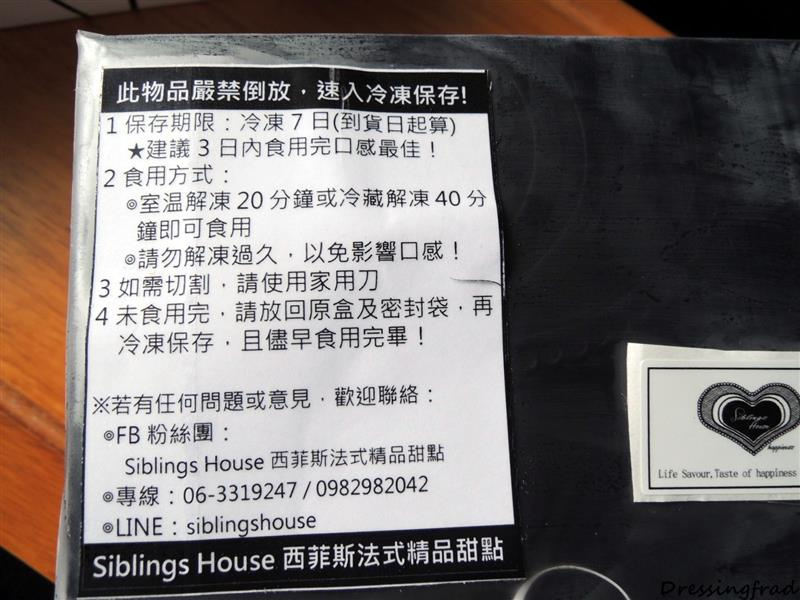 西菲斯法式精品甜點 (12).jpg