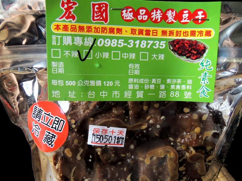 宏國極品特製豆干004.jpg