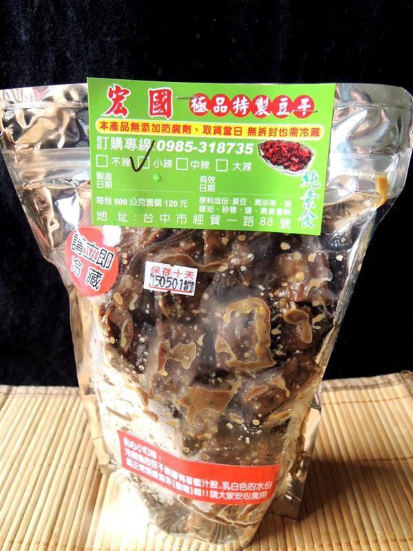 宏國極品特製豆干002.jpg