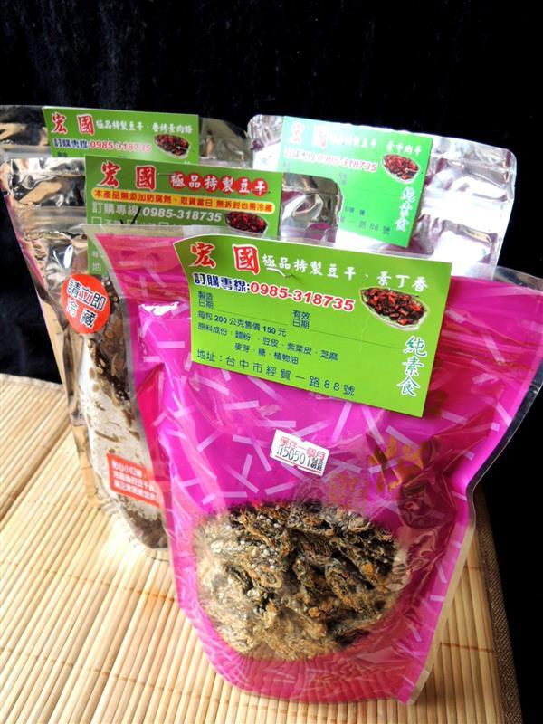 宏國極品特製豆干001.jpg