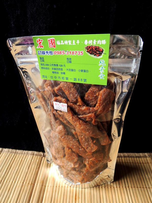 宏國極品特製豆干014.jpg