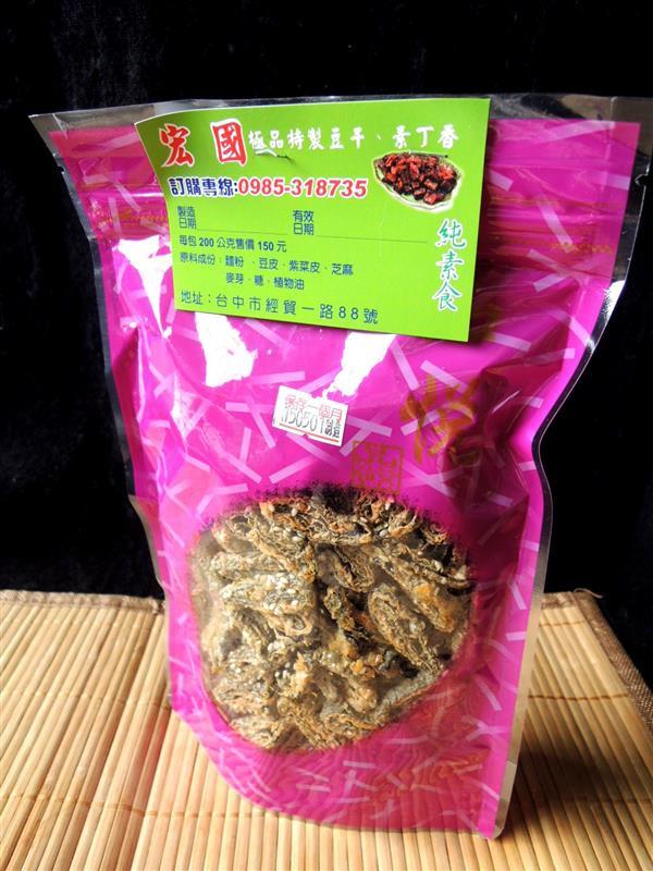 宏國極品特製豆干021.jpg