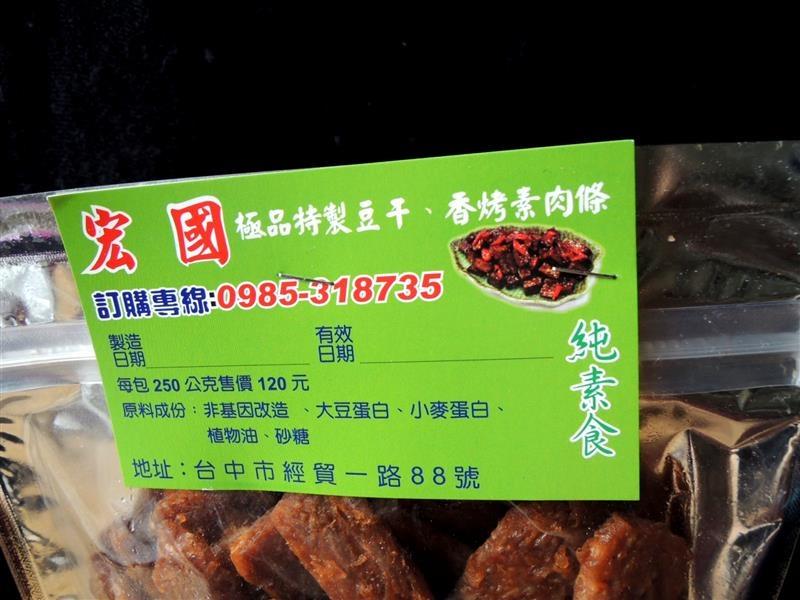 宏國極品特製豆干015.jpg