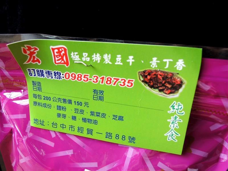 宏國極品特製豆干022.jpg