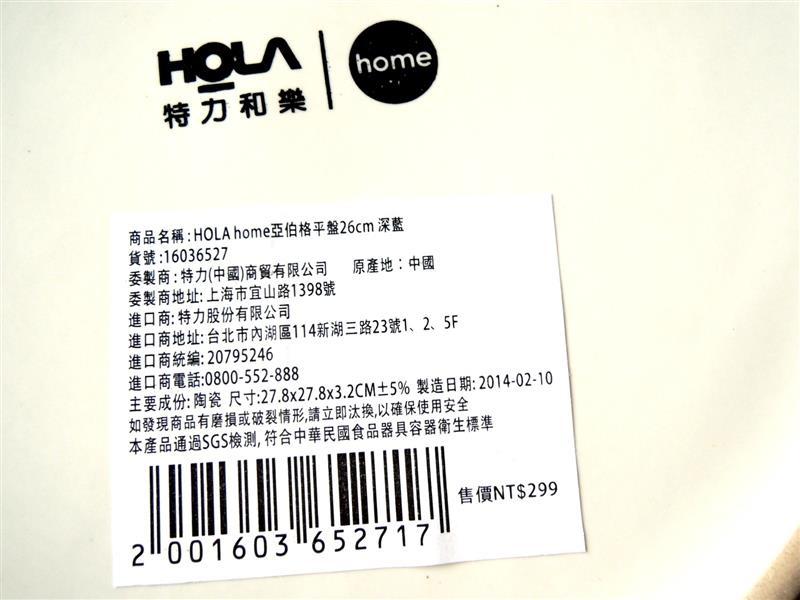 HOLA 餐具006.jpg
