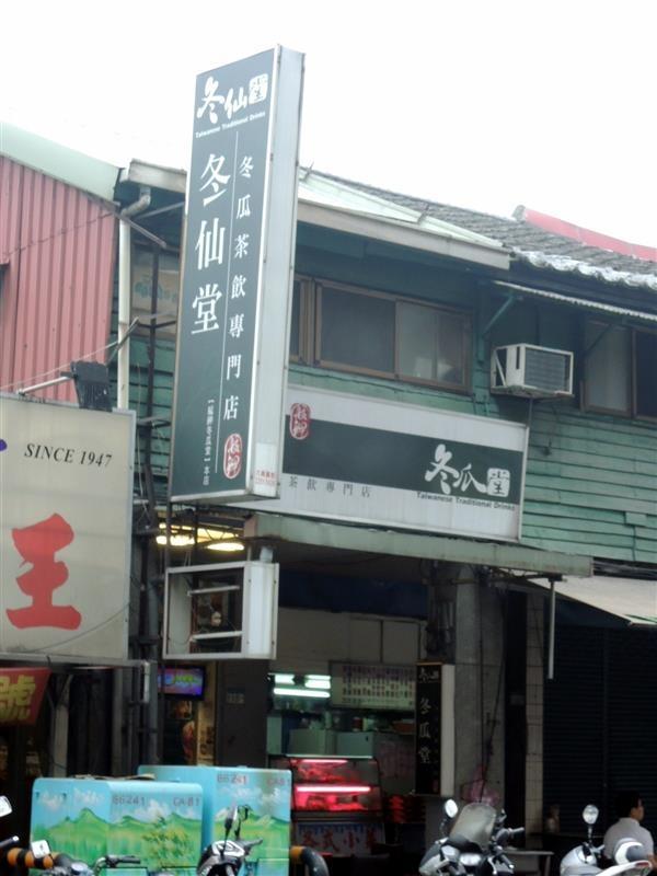 冬仙堂 (26).jpg