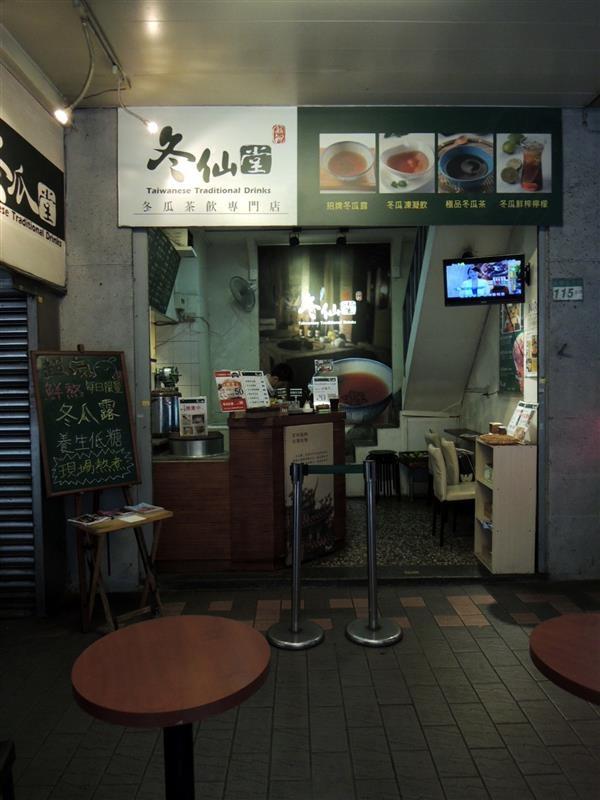 冬仙堂 (33).jpg