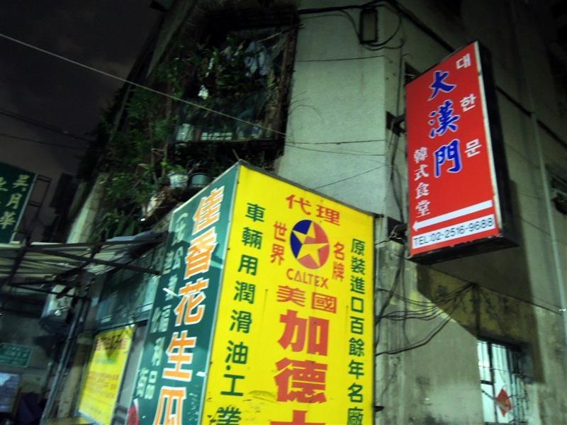 大漢門韓式食堂051.jpg