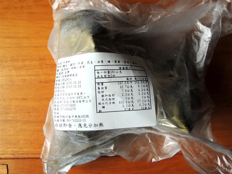 七哥料理 肉粽001.jpg